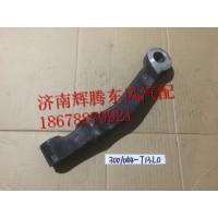 东风天龙直拉杆臂3001044-T13L0