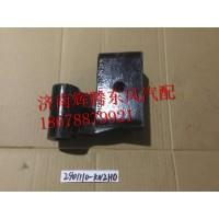 东风天龙前钢板垫板2901110-KN2H0