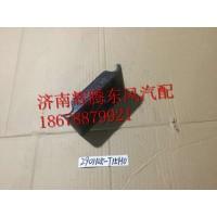 东风天龙前悬架盖板2901105-T15H0
