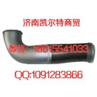 重汽斯太尔豪沃配件 WG9725540154 排气管/WG9725540154
