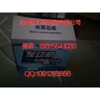 重汽陕汽发动机底盘等配件 612600061700  水泵