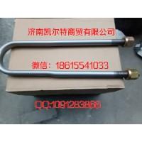 重汽陕汽北奔发动机等配件 A5603510625U形螺栓