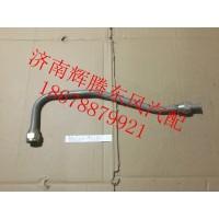 东风天龙干燥器钢管3506210-T01B0