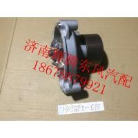 东风天锦4H发动机水泵1307BF11-010