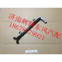 东风天锦副水箱回水钢管1311040-KJ100
