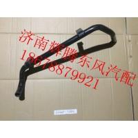 东风新天龙发动机回水钢管1311045-T38A0