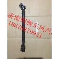 东风天龙方向机花键轴3404010-C0104