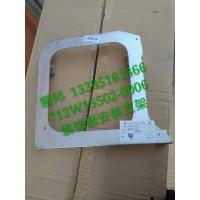 重汽汕德卡C7H 装饰板安装支架
