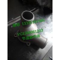 豪沃节温器壳体