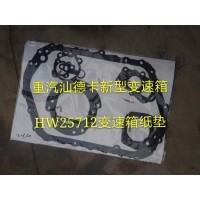 重汽汕德卡新型变速箱HW25712系列 变速箱纸垫