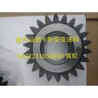 重汽汕德卡新型变速箱HW25712系列 惰轮