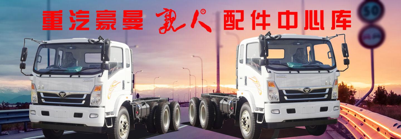 济南明辉汽车配件有限公司