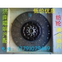 1417116180401离合器从动盘430离合器片