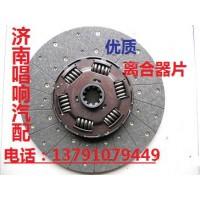1425316102002离合器从动盘430拉式离合器片