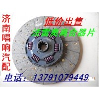 L3000-1600040离合器从动盘430拉式离合器片