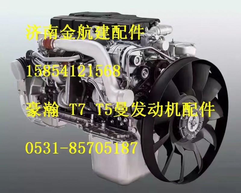 豪瀚发动机 豪瀚发动机总成 曼发动机配件 MC07发动机/重汽发动机总成