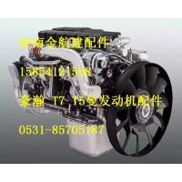 豪瀚发动机 豪瀚发动机总成 曼发动机配件 MC07发动机