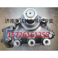 重汽豪沃动力转向器/WG9131478229济南泉达汽配供应