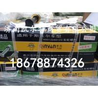 秦燕品牌斯太尔后轮螺栓99012340123