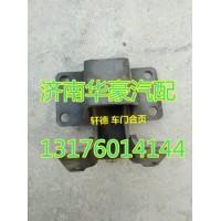 陕汽配件轩德 车门铰链总成(车门合页左下)