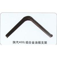 陕汽400L铝合金油箱支架