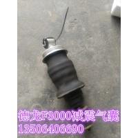 陕汽德龙F3000驾驶室原厂减震气囊