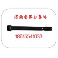 秦燕品牌济南代理 豪沃配件 VG14010114 主轴承螺栓