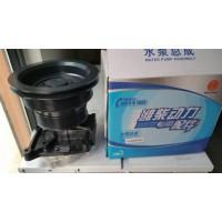 612600061364水泵总成【重汽原厂配件】