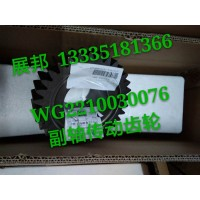 重汽变速箱HW90510配件 副轴传动齿轮(超速)