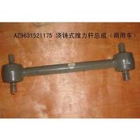 AZ9631521175浇铸式上推力杆总成(STR桥)
