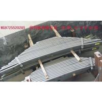 WG9725520285后钢板弹簧总成