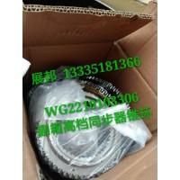 变速箱HW90510配件 副箱高档同步器锥环