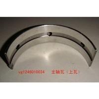 VG1246010034主轴瓦(上瓦)