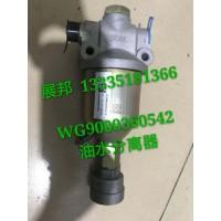 重汽豪沃T7H款原厂油水分离器(MD508发动机)