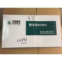 重汽WD615系列修理包【重汽原厂配件】