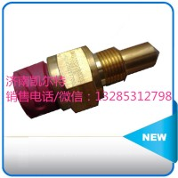 重汽配件 WG2209280024新式高低档开关