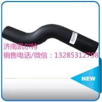 重汽配件 WG9125530932散热器下水软管