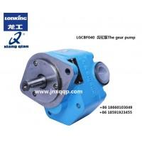 LGCBF040齿轮泵The gear pump