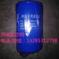 重汽潍柴配件 612630010239机油滤芯
