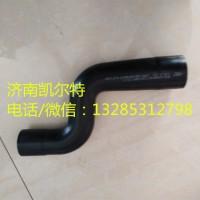 重汽潍柴配件 WG9719530115散热器进水管