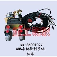 ABS车辆控制系统