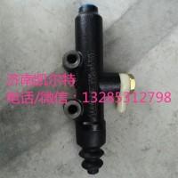 重汽潍柴配件 1432116380003离合器总泵