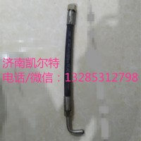 重汽潍柴配件 99100470107转向高压软管