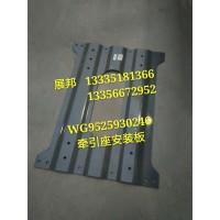 重汽豪瀚牵引座安装板