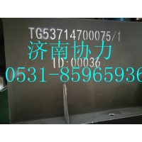 TG53714700075  液压油箱总成