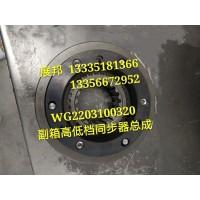 25712变速箱配件 副箱高低挡同步器总成