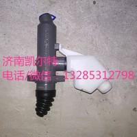 重汽陕汽配件 WG9925230010 离合器总泵及储油罐