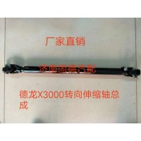 德龙X3000转向伸缩轴总成DZ95189460406