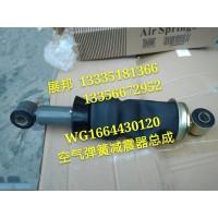 重汽豪沃T7HAOKA空气弹簧气囊减震器总成