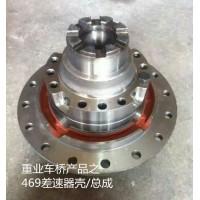 HD469-2503011中桥轮间差速器壳总成